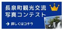 長泉町観光写真コンテスト応募作品募集